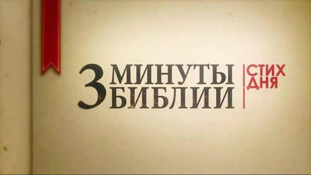 3 минуты Библии
