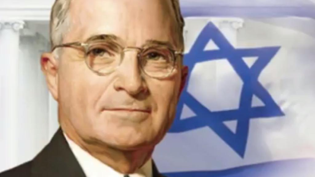Presidentti Truman ja Israelin jälleensyntyminen