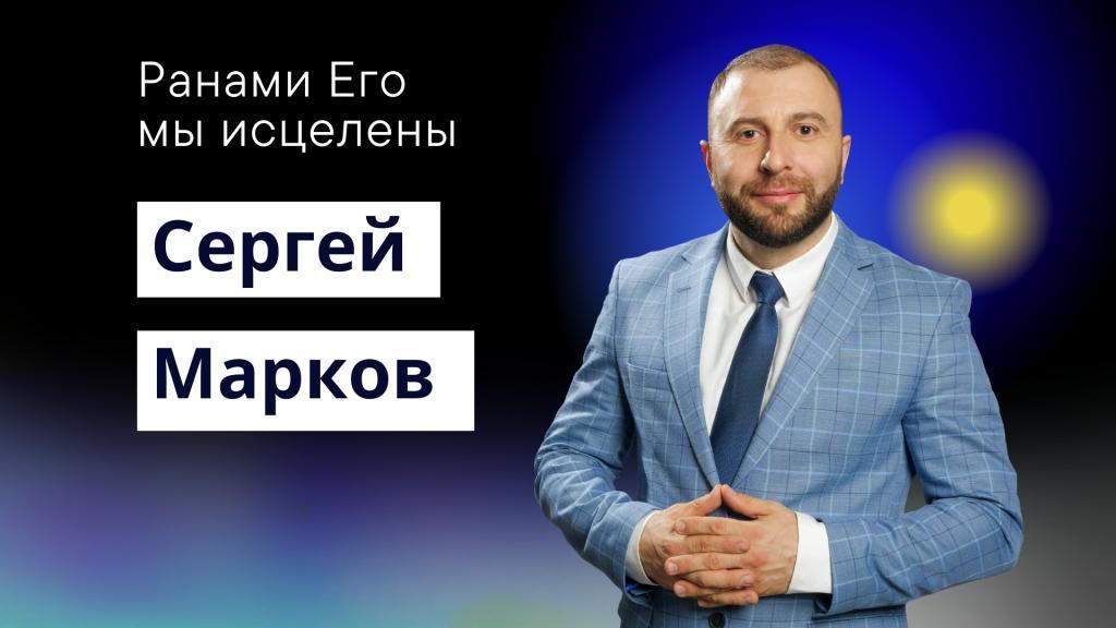 Послание исцеления