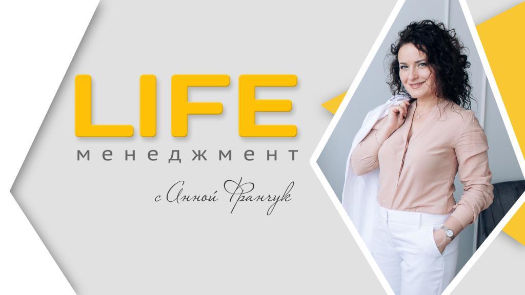Life-менеджмент