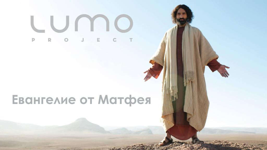 Евангелие от Матфея | Проект LUMO