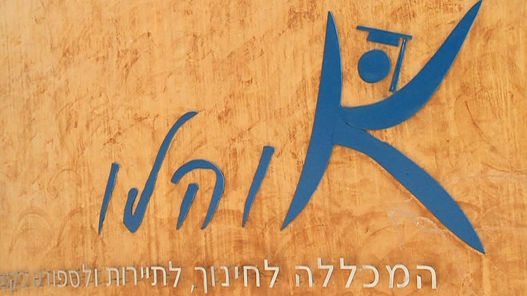 Ohalon yliopisto Israelissa